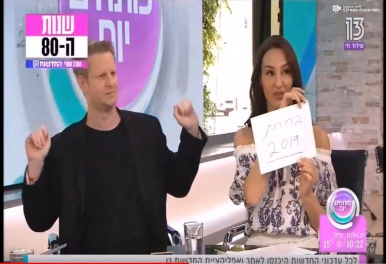 אסף סלומון אמן חושים וטלפתיה ערוץ 13 בחירות