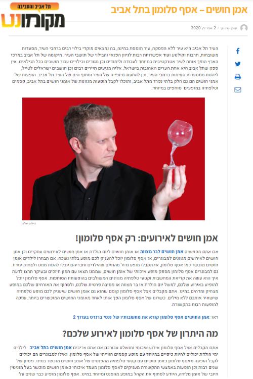 אמן חושים - אסף סלומון - אמן חושים בתל אביב