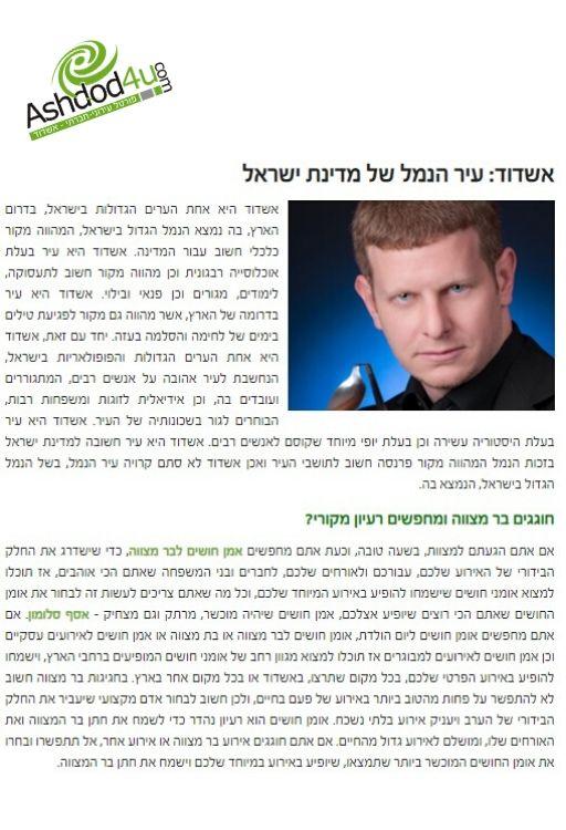 אמן חושים באשדוד כתבה פורטל עירוני אשדוד