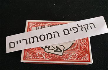 אמן חושים - אסף סלומון - הקלפים המסתוריים